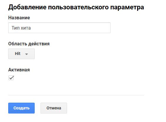 Новый пользовательский параметр Тип хита