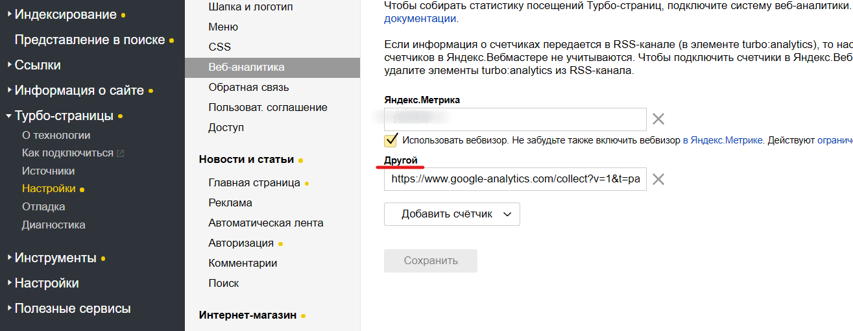 Подключение пикселя Google Analytics к турбо-страницам