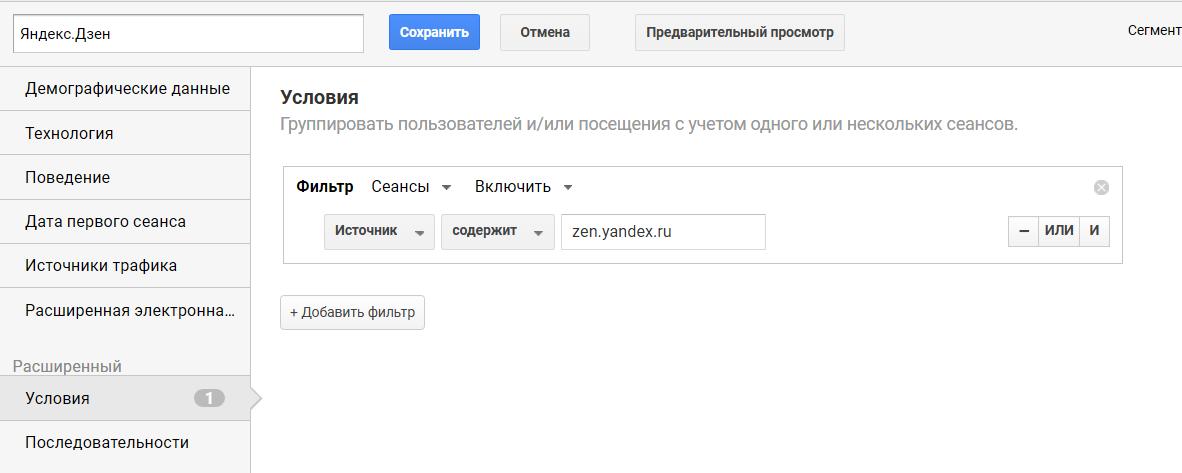 Сегмент Яндекс.Дзена