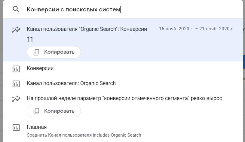 Конверсии с поисковых систем - поиск Google Analytics 4